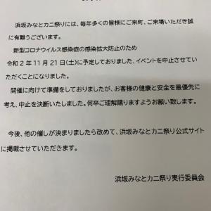 No,2626『浜坂みなとカニ祭り中止』