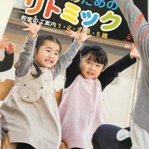 【お知らせ】2020.4開講リトミック STEP2(2歳児クラス)の開講と体験レッスンのご案内