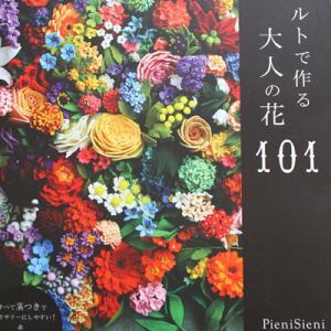 新刊「フェルトで作る大人の花101」のお話