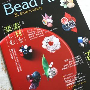 雑誌Bead Artで作品を掲載して頂きました
