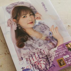 元SKE48の佐藤すみれ様から献本を頂きました~すみれ色の魔法~
