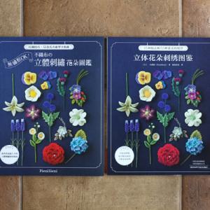 「フェルト刺しゅうの花図鑑」が翻訳(中国語版)出版されました