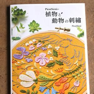 新刊「PieniSieniの植物と動物の刺繡」のお知らせ