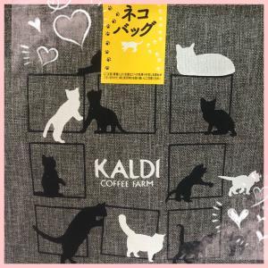 カルディの猫バッグ