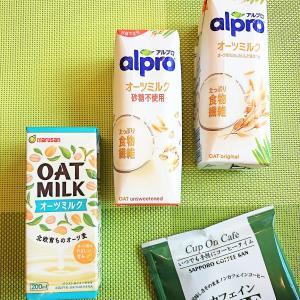 オーツミルクと、続・郵便受け。