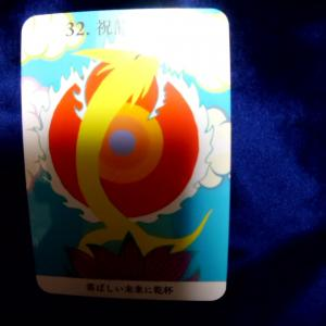 【龍神カード一枚引き】