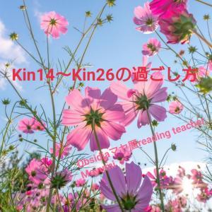 2021/09/14 【Kin14】