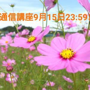 2021/09/15 【Kin15】文字編