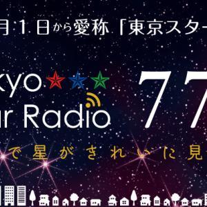 FM放送「東京スターラジオ」しちゃった!?
