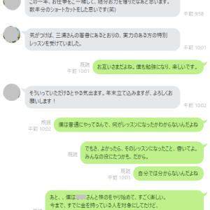 「副業の成功を検証する」長田先生の振り返り ~プロローグ セミナーを始めるまで~