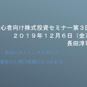 12月6日のセミナー「購入・売却のタイミングを知ろう」。長田先生からのフォローレポート