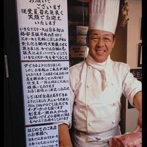 いきなりステーキを応援する会「長田先生が、孫氏を超える日は来るのか!?」