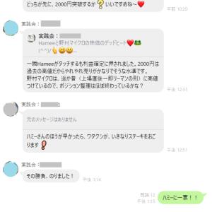 Hamme(3134)と野村マイクロ(6254)、先に2000円超になるのは!?
