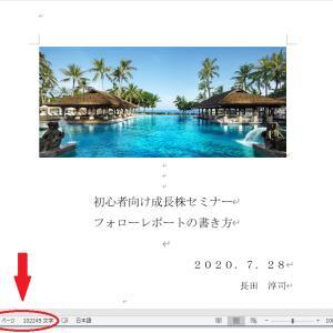 長田先生の大作10万文字:成長株セミナー「フォローレポート」の書き方