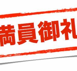 10月3日の「中高生向け株式勉強会」は、満席です。