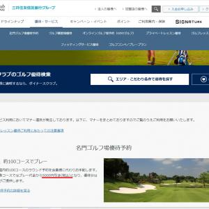 高額クレジットカード(ダイナース)特典はすごい。名門ゴルフコースが半額!?