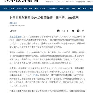 トヨタの社債、日本は0%、海外では約3%!?