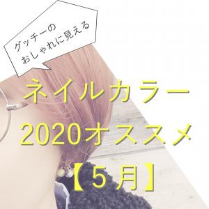 2020!6月ワンランク上のオススメカラー