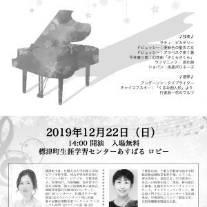 クラシック音楽のない土地でクラシックピアノの魅力を伝える演奏会を!