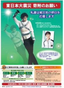 羽生選手ポスター+誹謗中傷/法律が変わる!