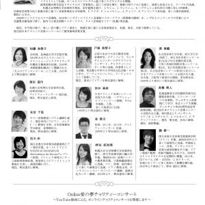 ■コンサート出演者プロフィールご紹介