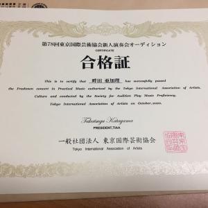 合格!札幌の門下生が東京のオーディションに合格し、演奏会に出演します