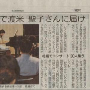 オンライン・チャリティーコンサート受付/子供時代の録画も歓迎♪(^^)