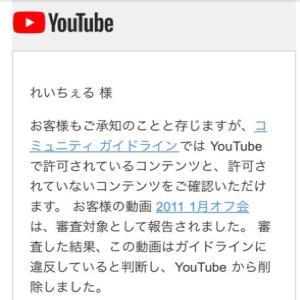 まさかの削除...(ノД`)