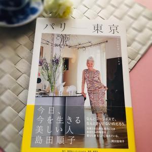パリー東京 今日、今を生きる美しい人 島田順子