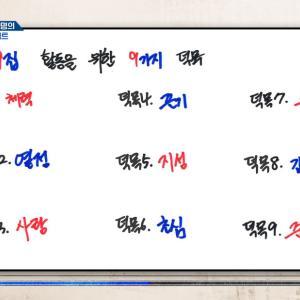 『SJ RETURNS 3』残る5つの徳目の勝者の行方は...?