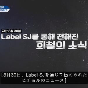 """『SJ RETURNS 3』シンドンが""""合わない""""発言連発!一体、どうして?"""