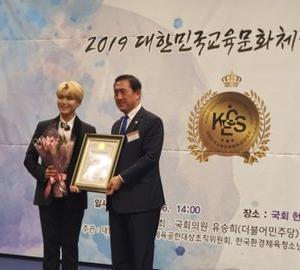 大韓民国教育文化体育貢献大賞授賞式で、ついにイェウクが...????