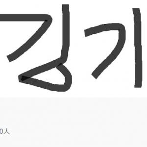 キボムが長髪の爆イケ姿の動画をYouTubeにUP♥