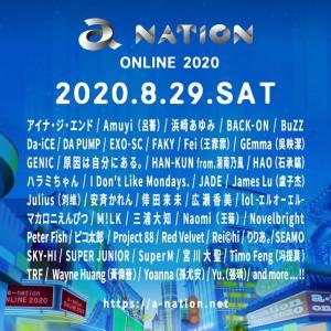 みんな、財布のひも、緩めて!『a-nation online 2020』に出演決定!