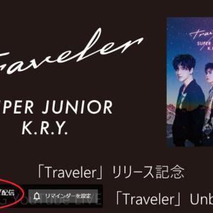 それが、答えだったの?「Traveler」Official Unboxing公開で明らかに?