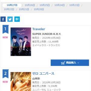 K.R.Y.「Traveler」10/27付オリコンデイリーランキング第1位!おめでとう!!!!