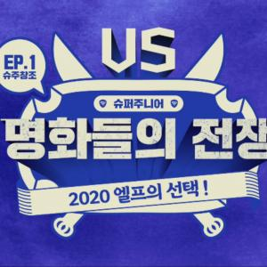 『2020 E.L.Fの選択 Ep.1』公開で爆笑!やっぱり愛するスーパージュニアです♥