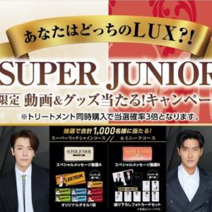 SJ×LUXのコラボキャンペーン詳細!これで店頭で迷わない!?