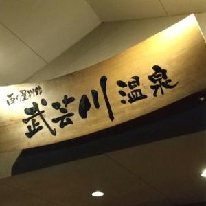水曜サ活☆筋トレ後に武芸川温泉へ♪