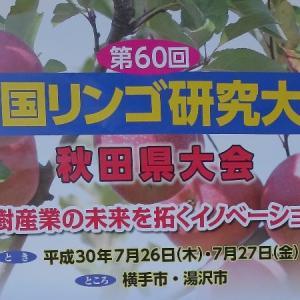 全国リンゴ研究大会~秋田県大会~