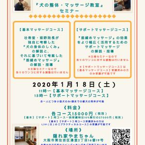 12/7(土)大阪開催『犬の整体・マッサージ教室』【プラクティカルコース】