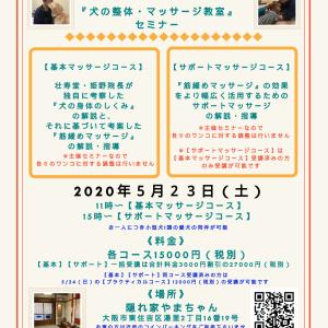 《告知》5/23(土)・5/24(日)大阪開催『犬の整体・マッサージ教室』セミナー