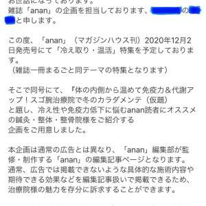 東京都中野区の整体院『壮寿堂』の告知をananに載せたところでねぇ(笑)