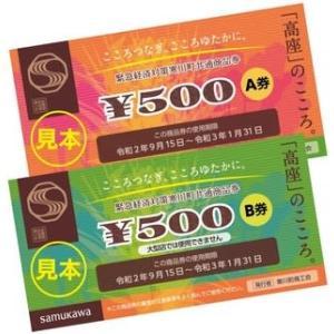 すいせんカード「高座のこころ商品券」でポイント5倍!!