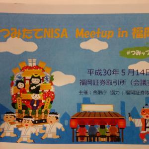 つみたてNISA Meetup in 福岡に参加しました