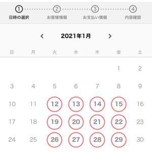 ☆1月と2月の予約日程を公開しました☆