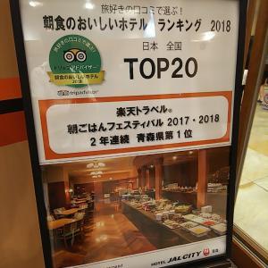 秋田・青森旅行⑪ 青森市  ホテルJALシティ青森  朝食バイキング