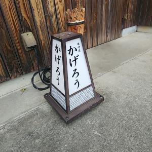 守谷市  かげろう(味噌炭)    本日の鮮魚西京焼き定食