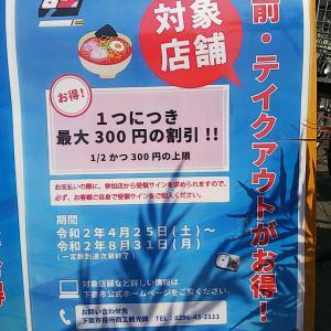 餃子焼き飯弁当&鶏もも唐揚げテイクアウト672円  下妻市  壱番亭