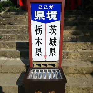 鷲子山上神社(ふくろう神社)